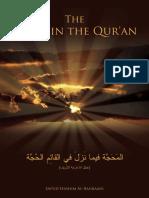 The Qa'em in the Qur'an