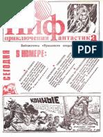 Priklyucheniya i fantastika (PiF) №07
