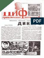 Priklyucheniya i fantastika (PiF) №10