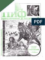 Priklyucheniya i fantastika (PiF) №15