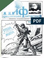 Priklyucheniya i fantastika (PiF) №17