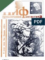 Priklyucheniya i fantastika (PiF) №19
