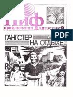 Priklyucheniya i fantastika (PiF) №21