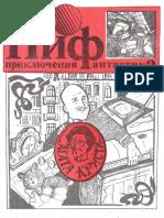 Priklyucheniya i fantastika (PiF) №22