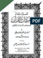 تفسير وبيان مفردات القرآن