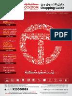 Jarir Shopping Guide 2013-05+06