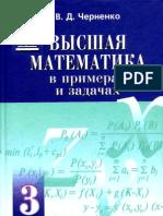 Черненко_Высшая математика в примерах изадачах_3