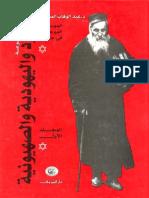 عبد الوهاب المسيري-الموسوعة اليهودية و اليهودية و الصهيونية-1-الموجزة