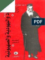 عبد الوهاب المسيري-الموسوعة اليهودية و اليهودية و الصهيونية-2-الموجزة