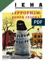 Book Smena 03 11