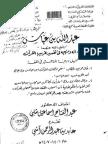 عبدالله بن عباس رضي الله عنهما قراءاته ومنهجه في تفسير غريب القران - الرسالة العلمية