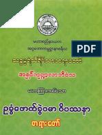 Vipassana (Saddhammaramsi Sayadaw)