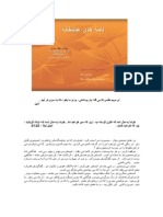 Jebran-Khaliel-Jebran-Nameh-haye-Asheghaneh-Yek-Payambar