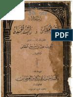 Ratib Al-Attas Dan Al-Haddad