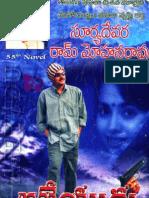 telugu novels free download pdf suryadevara