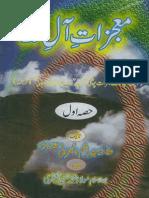 MoajzatAaleMuhammad1of3