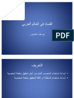 Corruption Presentation - Arab world