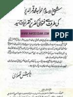 Khawaja Qamar Uddin Sialvi (r.a) Aur Deobandi
