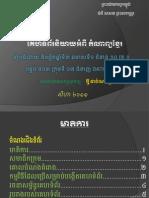 WebSite KhmerPoem