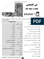 The names of trades in Arabic