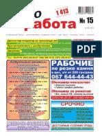 Aviso-rabota (DN) - 15 /015/