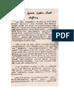 kundalini-tamil