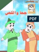 27- جحا و اللص