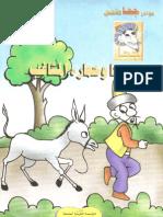 35-جحا و حماره المشاغب