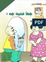25- جحا عنيد جداً