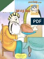 19 - جحا و دعوة البخيل