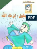 18- جحا يقول ان شاءالله