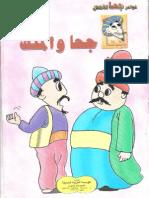 13- جحا و الملك