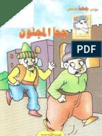 31-جحا المجنون