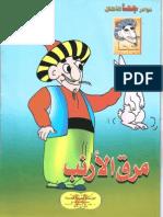 02- مرق الأرنب