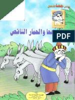 29- جحا و الحمار الناقص