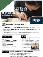 版画実技研修会チラシ