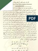 Makhzanul Quran(Ghosi