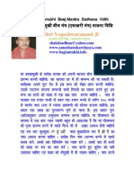 Ma Baglamukhi Pitambara Beej Mantra Sadhana Vidhi माँ बगलामुखी बीज मंत्र साधना विधि