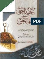 Saeed Al-Haq-Fi Takhreej Jaa' Al-Haq Vol-1