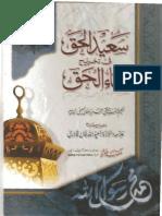 Saeed-Ul-Haq-Fi-Takhreej-Ja-Al-Haq-Vol-2