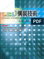 LED構裝技術 Packaging Technology for Light-Emitting Diode
