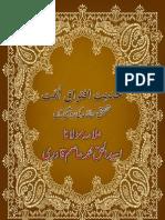 Hadith-e-Iftirāq-e-Ummat