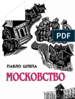 МОСКОВСТВО,П. Штепа