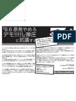 86q_flyer_02