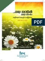 The Biography of prophet Muhammad (Peace be upon him ) in Telugu -Raheequl Makhtoom - Mukha Bandhita Madhu Kalasam