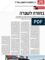 Maariv Aug19-11 [Ben Dror Yemini -- From a Patriotic Israeli Perspective, Glenn Beck is a Bad Idea]