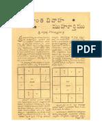 Sri Rallapalli Vari Jyotisha Vyaasalu-3 1944-1960