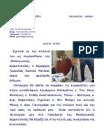 ΔΕΛΤΙΟ ΤΥΠΟΥ ΓΙΑ ΑΜΦΙΚΤΥΟΝΙΑ  MESSHNIAS