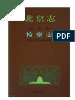 北京检察志