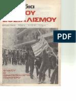 Τετράδια-Εθνικού-Σοσιαλισμού-τεύχος-2ον